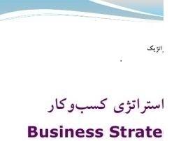 آموزش کامل مدیریت استراتژیک