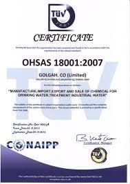 گواهینامه استاندارد ایزو 18001