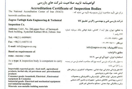 گواهینامه ایزو 17020 بین المللی