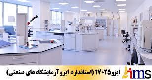 گواهینامه ایزو 17025 تایید صلاحیت آزمایشگاه