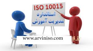دوره ایزو 10015 به صورت مجازی و با هزینه ای اندک