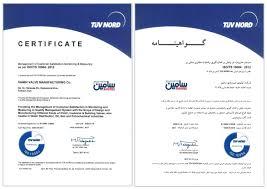 گواهینامه ایزو و لیست شرکت های صادر کننده در ایران