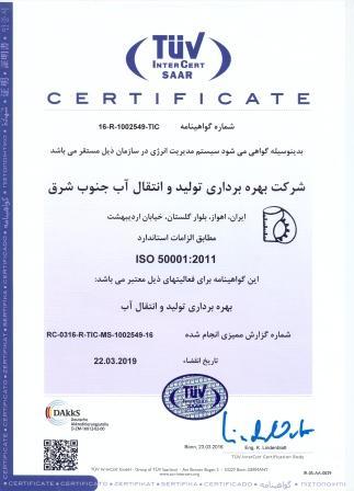گواهینامه ایزو 50001