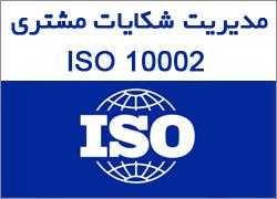 گواهینامه ایزو 10002