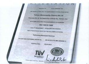 گواهینامه ایزو 10015