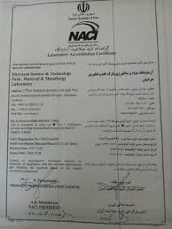 گواهینامه ایزو در ایران