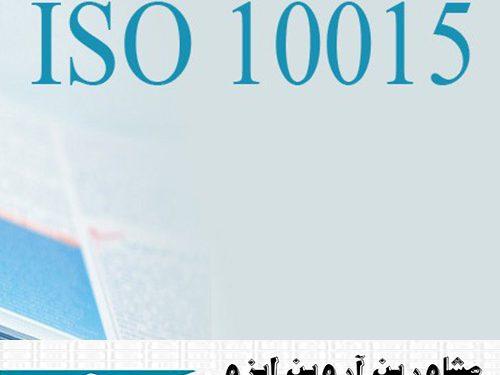 آموزش ایزو 10015 در سایت