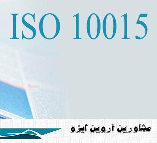 آموزش ایزو 10015