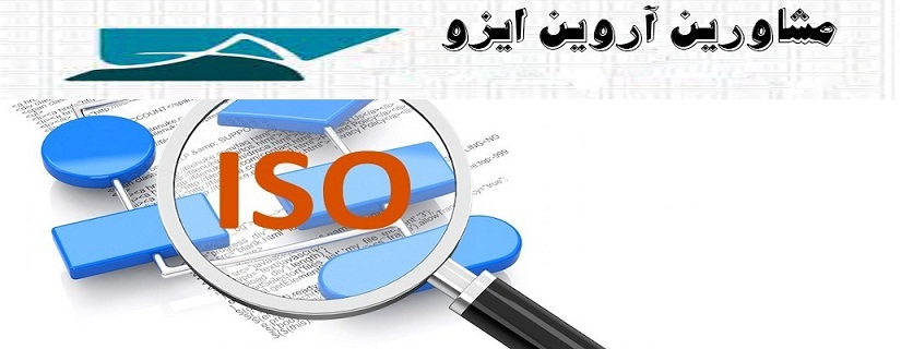 گرفتن ایزو 9001