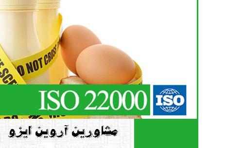 دوره ایزو 22000 سیستم مدیریت ایمنی مواد غذایی
