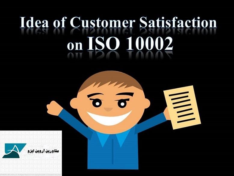 استاندارد ایزو 10002