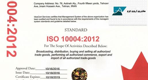 استاندارد ایزو 10004