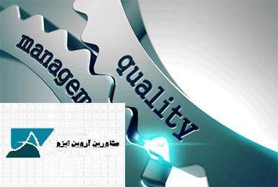 مشاوره ایزو در کرمانشاه