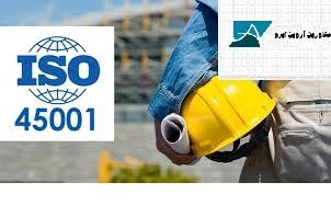 روند پیاده سازی ایزو 45001