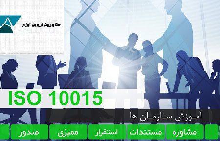 مشاوره استاندارد ایزو 10015