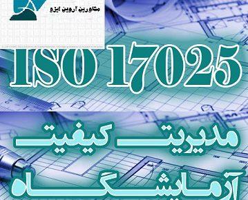 ثبت نام ایزو 17025 چگونه است؟