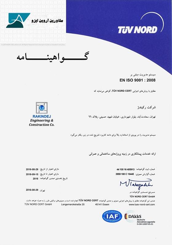 اخذ گواهی ایزو در ایران