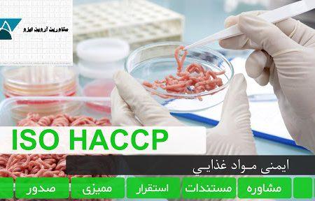 گرفتن haccp در صنایع غذایی