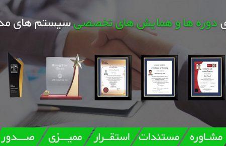 سفارش مستندات استاندارد IATF 16949