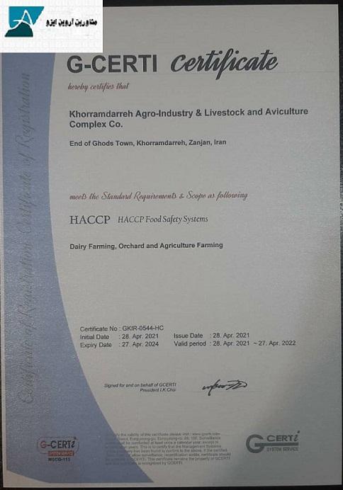 HACCP در صنعت لبنیات